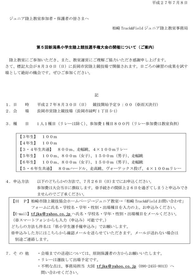 第5回新潟県小学生陸上競技選手権大会